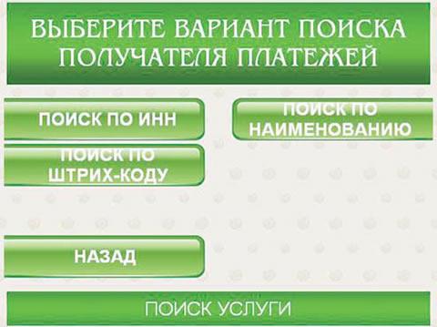 Банкомат С Инструкцией На Латыни - фото 5